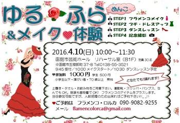 160410chirashi.jpg