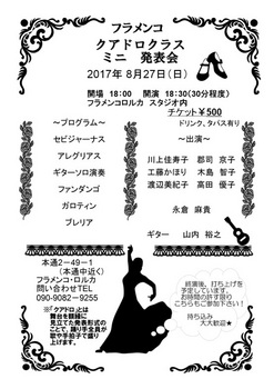 クアドロクラスミニ発表会.jpg